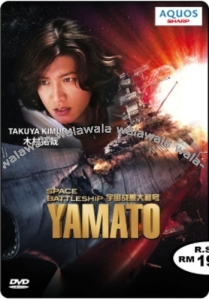 space-battleship-yamato-live-action-dvd-deluxe-version-japanese-movie-dvd-eng-sub-a8511